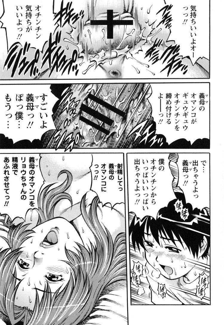 オナニーお母さんエロ漫画 ヌける無料漫画喫茶013