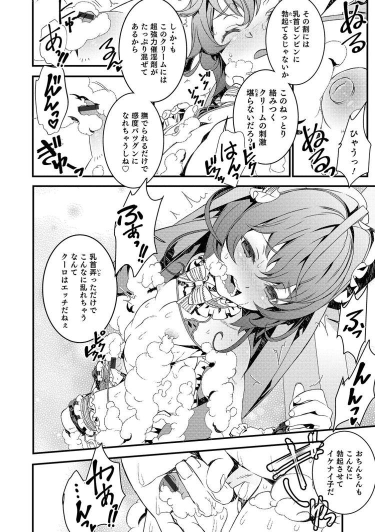 男の娘手コキエロ漫画 ヌける無料漫画喫茶004