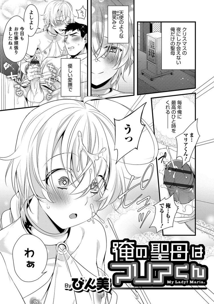 男の娘手コキエロ漫画 ヌける無料漫画喫茶009