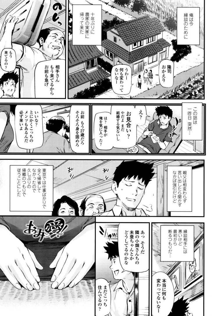 パイパンマンチラエロ漫画 ヌける無料漫画喫茶001