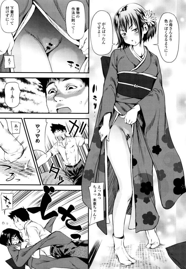 パイパンマンチラエロ漫画 ヌける無料漫画喫茶005