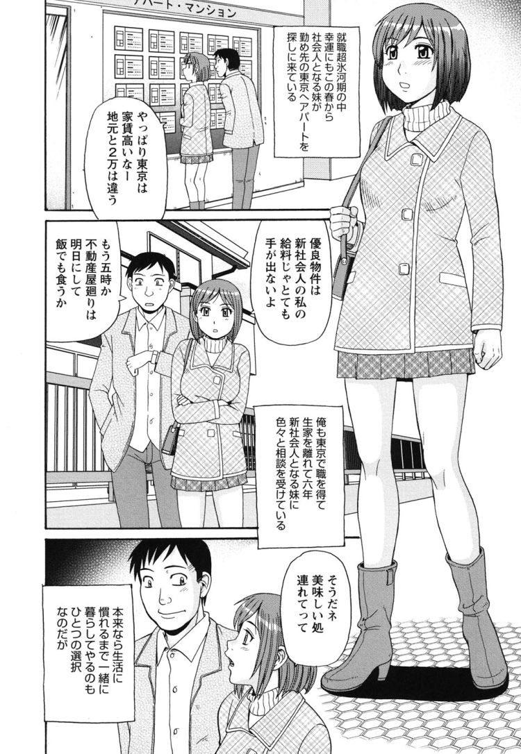 マンコーチンコー美少女エロ漫画 ヌける無料漫画喫茶002