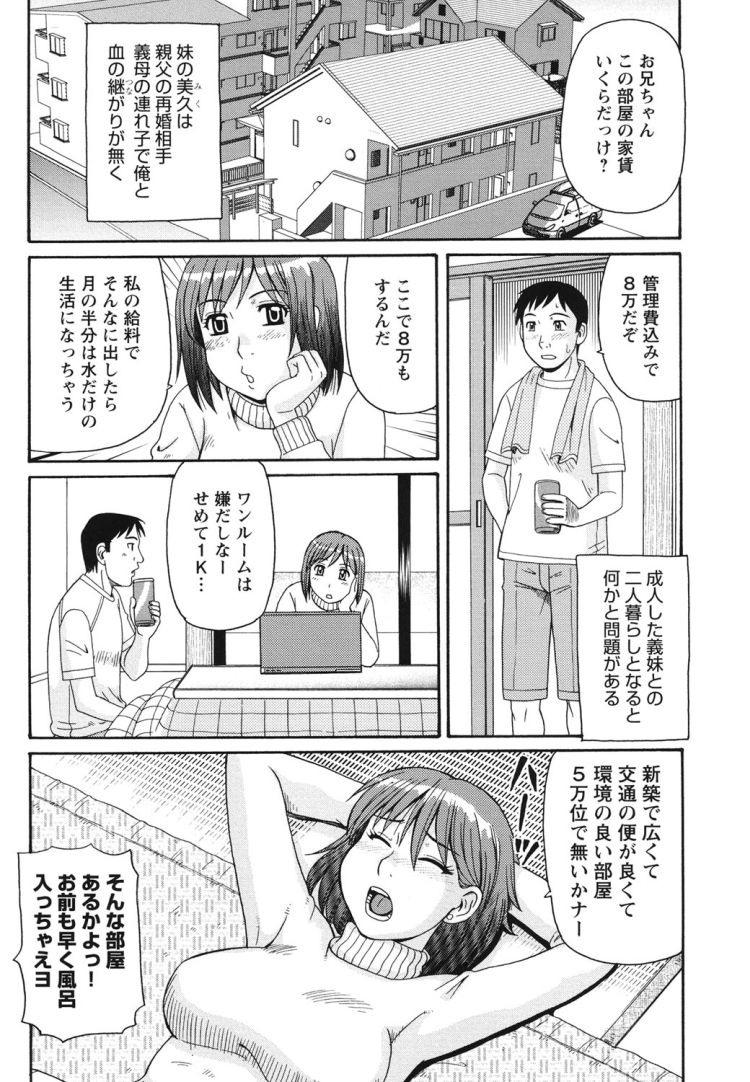 マンコーチンコー美少女エロ漫画 ヌける無料漫画喫茶003