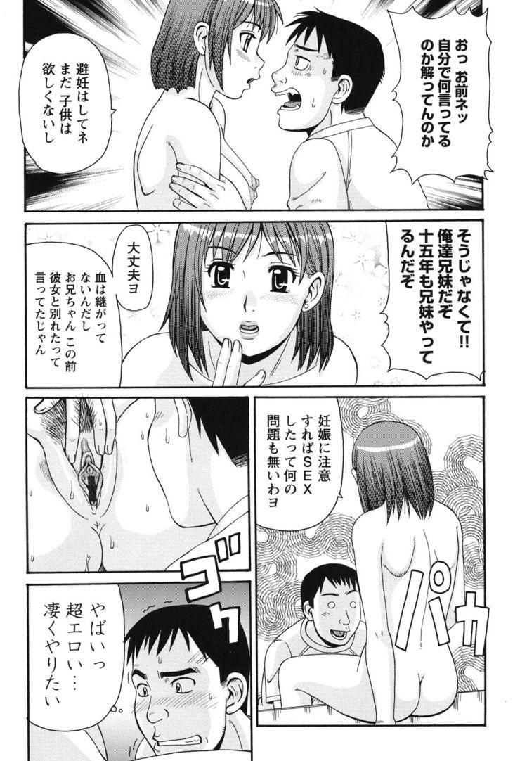 マンコーチンコー美少女エロ漫画 ヌける無料漫画喫茶009
