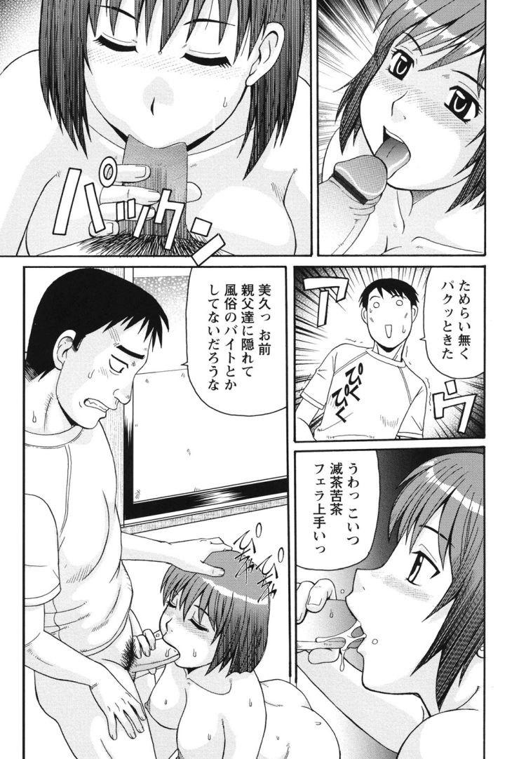 マンコーチンコー美少女エロ漫画 ヌける無料漫画喫茶011