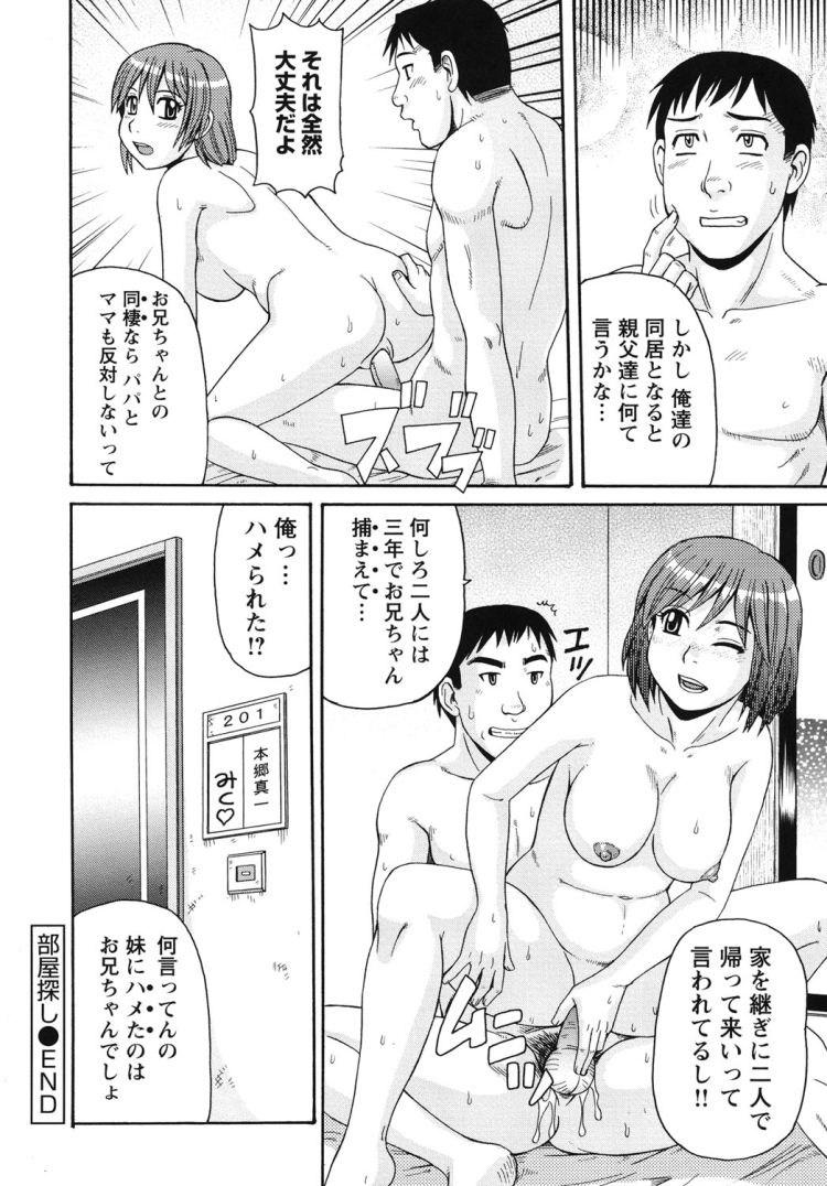 マンコーチンコー美少女エロ漫画 ヌける無料漫画喫茶020