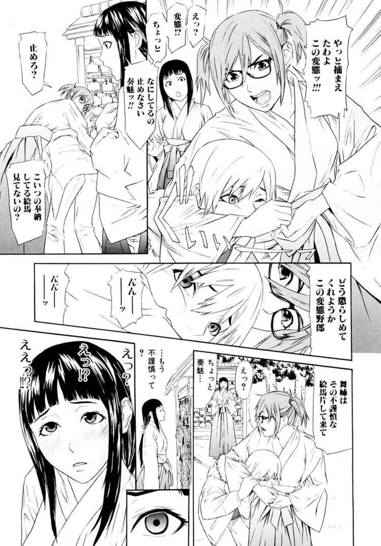 足子機チャンネルエロ漫画 ヌける無料漫画喫茶003