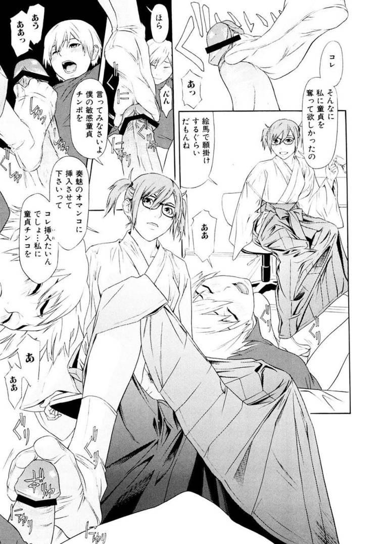 足子機チャンネルエロ漫画 ヌける無料漫画喫茶005