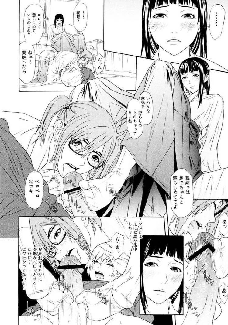 足子機チャンネルエロ漫画 ヌける無料漫画喫茶008