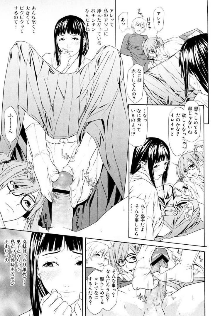 足子機チャンネルエロ漫画 ヌける無料漫画喫茶009