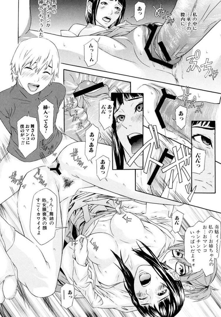 足子機チャンネルエロ漫画 ヌける無料漫画喫茶014