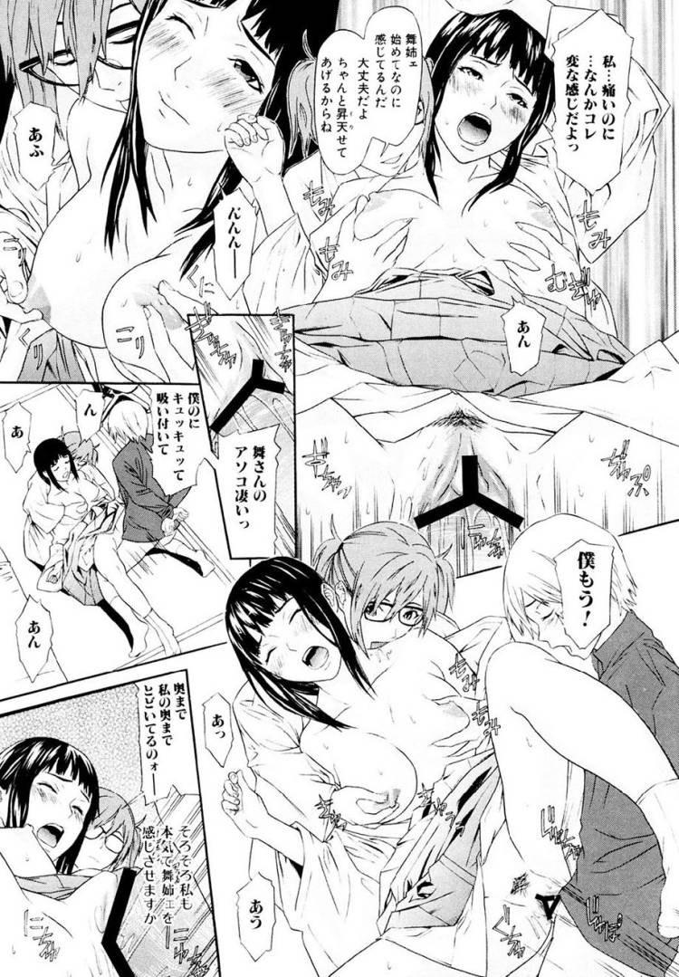 足子機チャンネルエロ漫画 ヌける無料漫画喫茶015