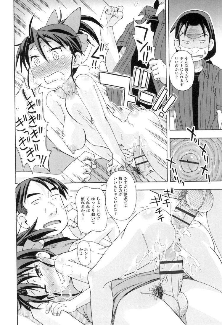 マンコーチンコー美少女エロ漫画 ヌける無料漫画喫茶018