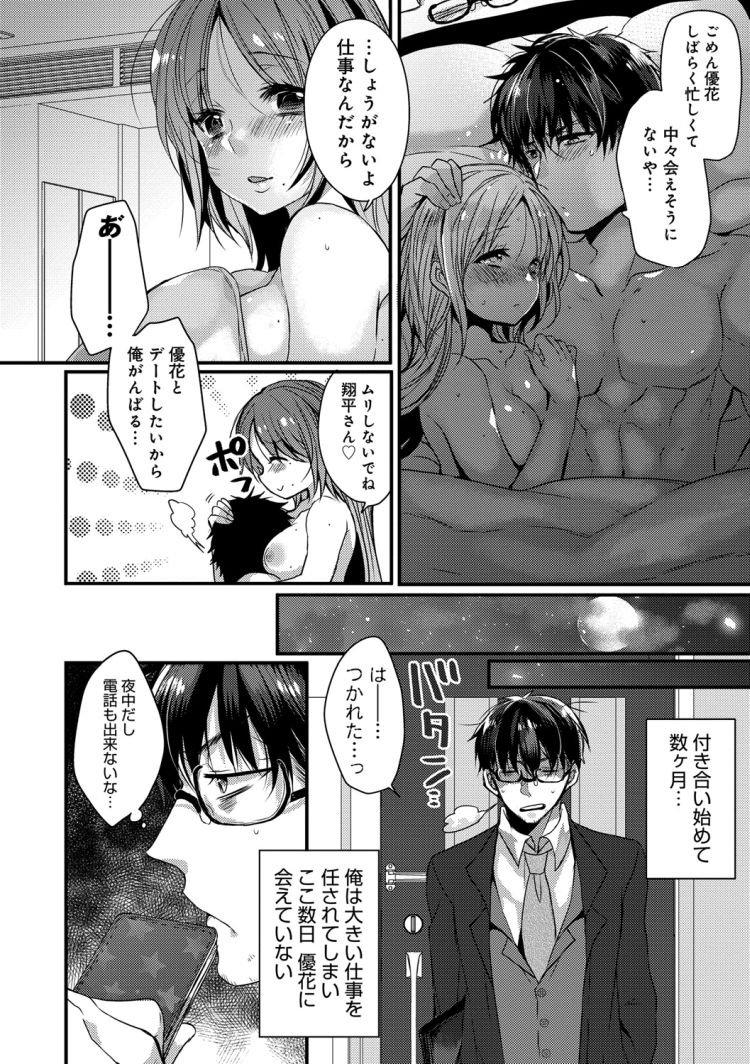 エロリスロ画像momokuroエロ漫画 ヌける無料漫画喫茶002