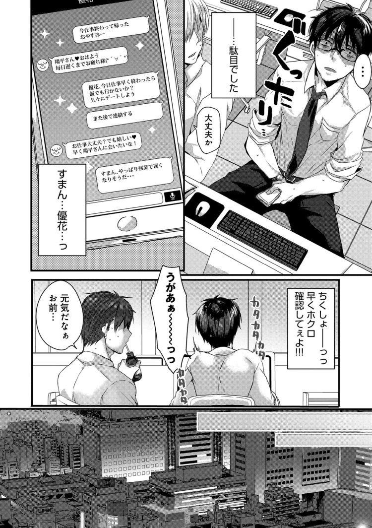 エロリスロ画像momokuroエロ漫画 ヌける無料漫画喫茶006