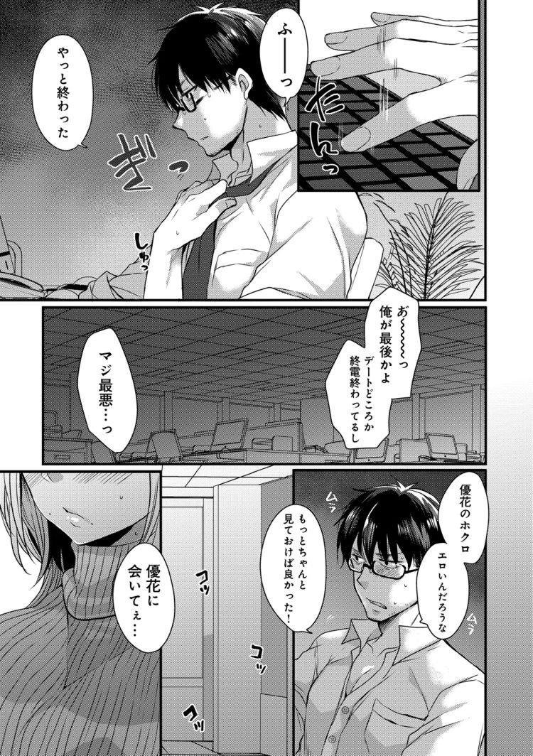 エロリスロ画像momokuroエロ漫画 ヌける無料漫画喫茶007