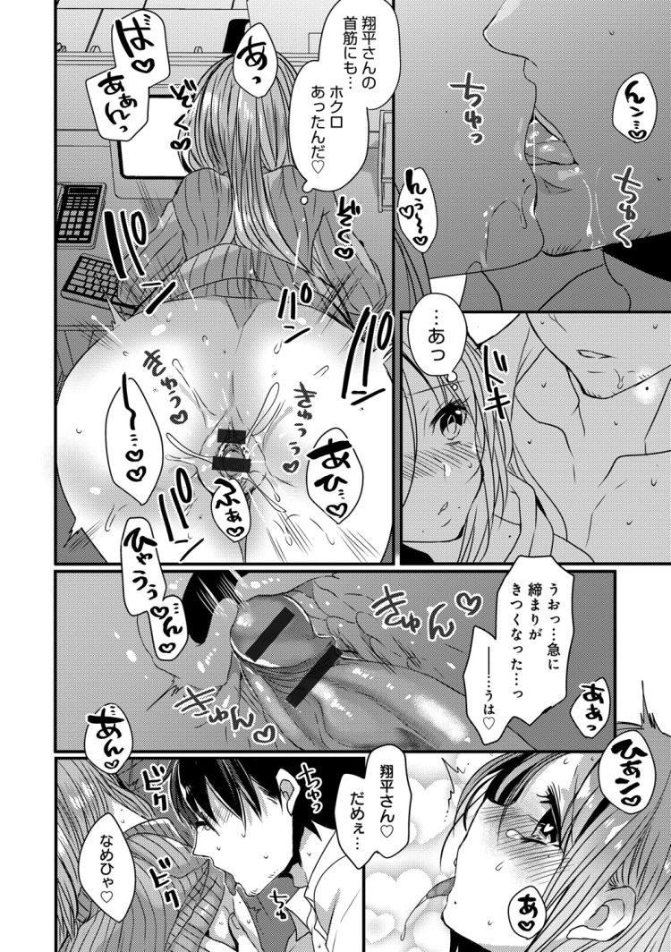 エロリスロ画像momokuroエロ漫画 ヌける無料漫画喫茶016