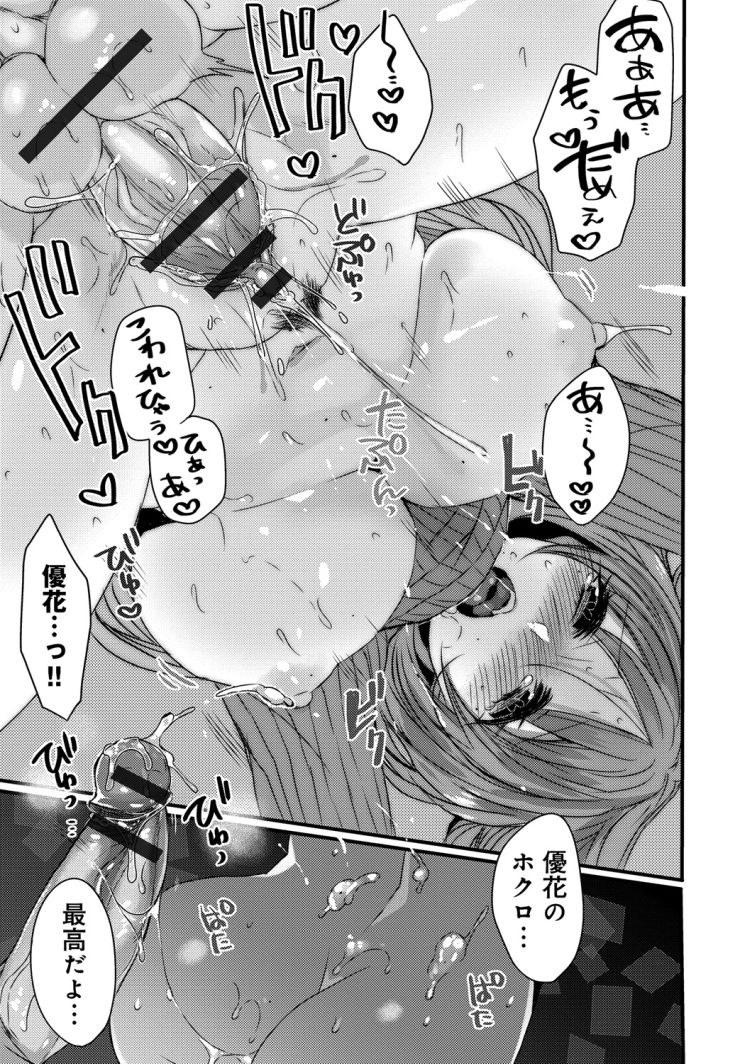 エロリスロ画像momokuroエロ漫画 ヌける無料漫画喫茶019