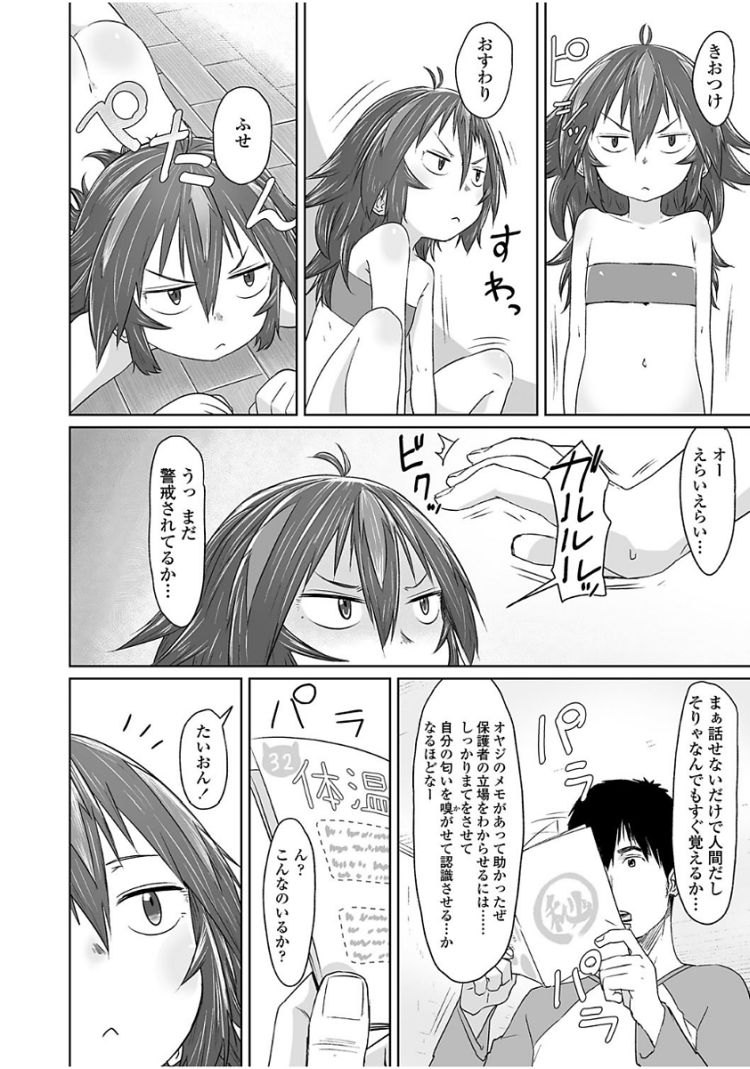 不ェラチオ テクニック画像エロ漫画 ヌける無料漫画喫茶006