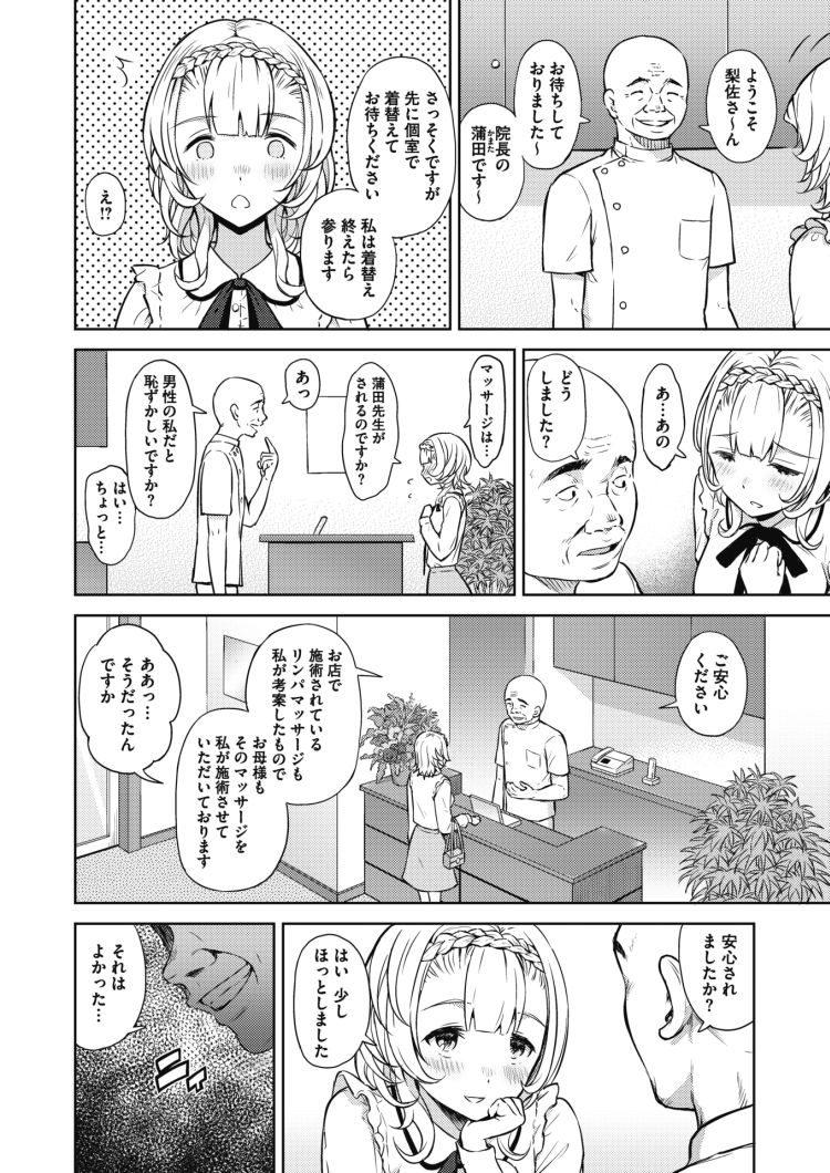 マッサージ 女性 興奮エロ漫画 ヌける無料漫画喫茶002