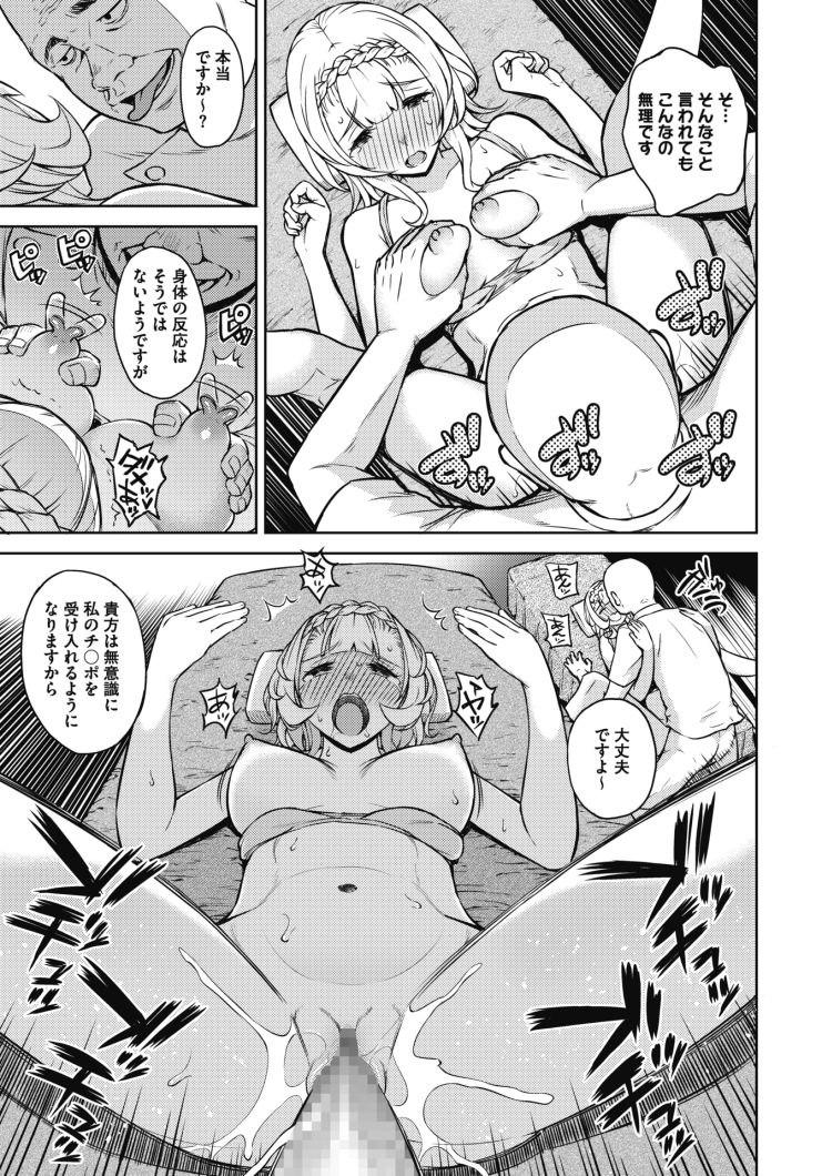 マッサージ 女性 興奮エロ漫画 ヌける無料漫画喫茶015