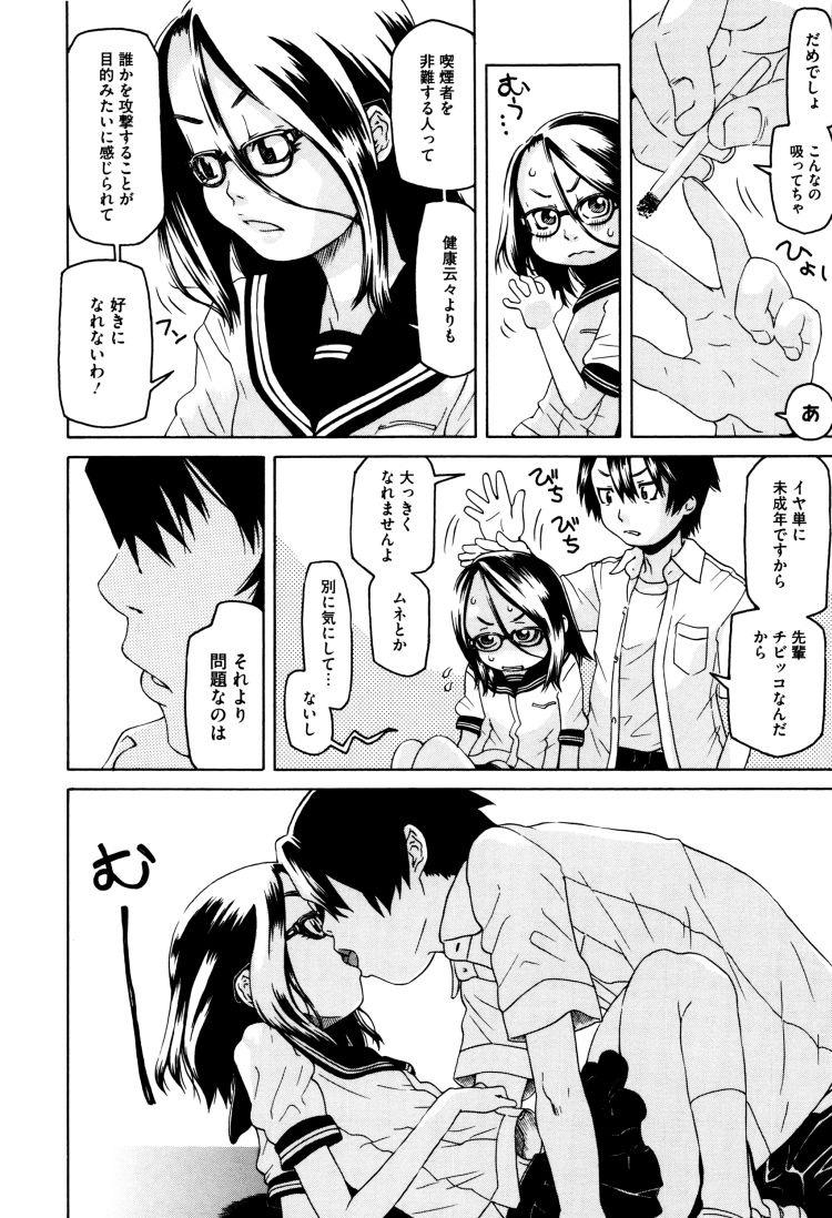 清楚系ビッチ画像エロ漫画 ヌける無料漫画喫茶002