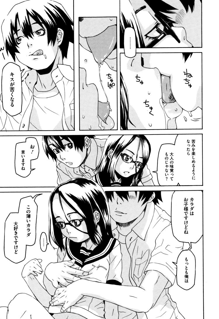 清楚系ビッチ画像エロ漫画 ヌける無料漫画喫茶003