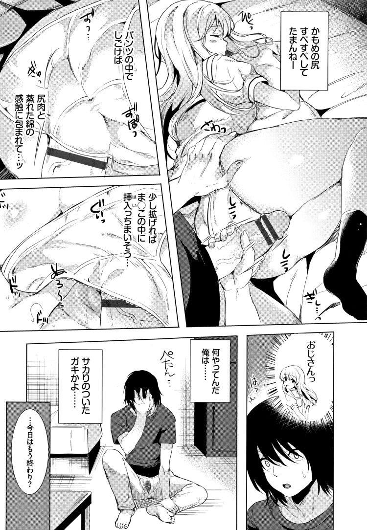 みぬき オドロキエロ漫画 ヌける無料漫画喫茶005