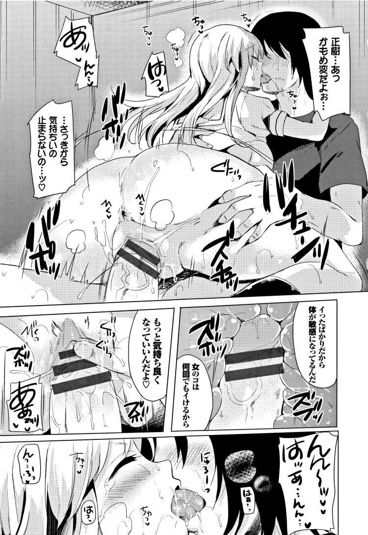 みぬき オドロキエロ漫画 ヌける無料漫画喫茶017