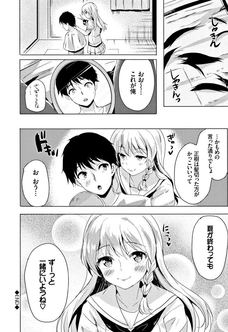 みぬき オドロキエロ漫画 ヌける無料漫画喫茶020