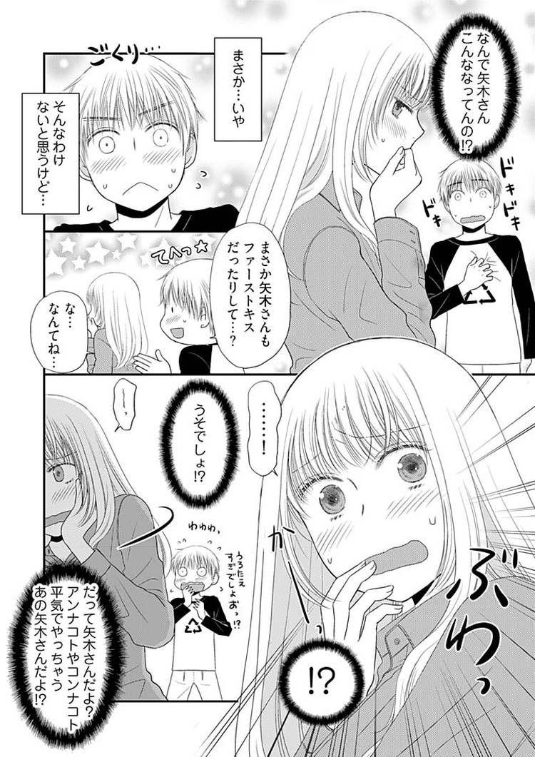 ラッキースケべられ 画像エロ漫画 ヌける無料漫画喫茶002
