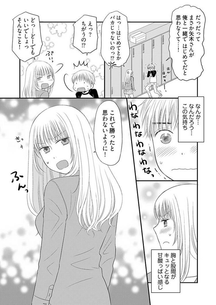 ラッキースケべられ 画像エロ漫画 ヌける無料漫画喫茶004