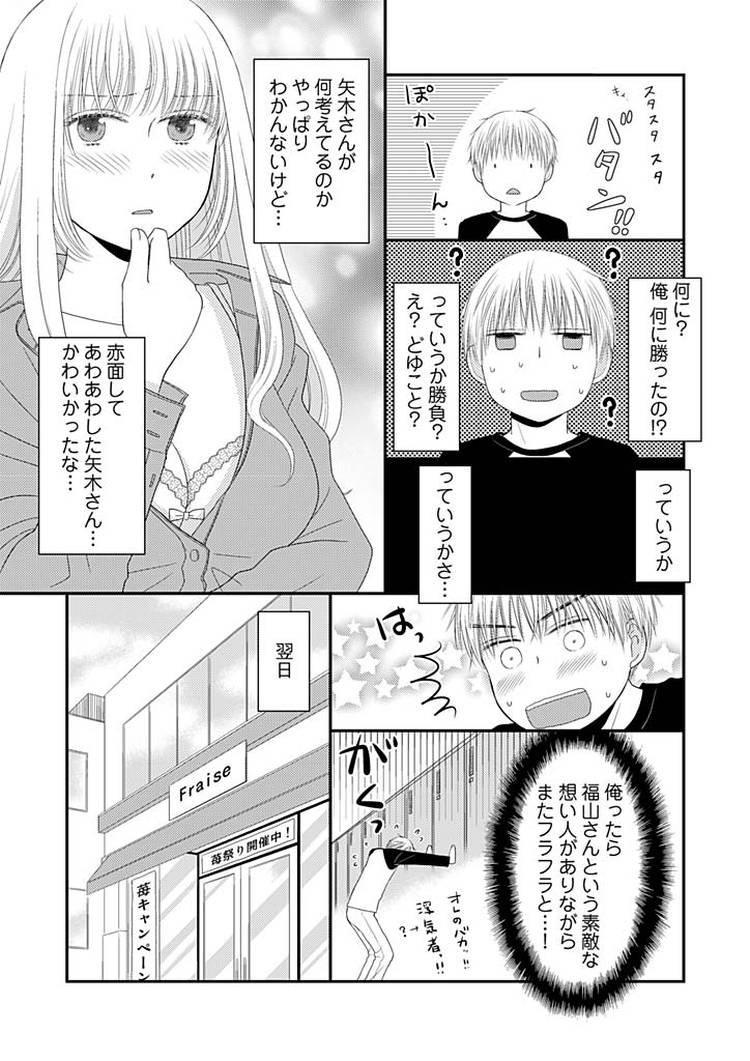 ラッキースケべられ 画像エロ漫画 ヌける無料漫画喫茶005