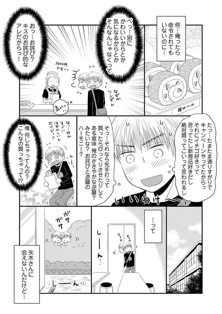 ラッキースケべられ 画像エロ漫画 ヌける無料漫画喫茶006