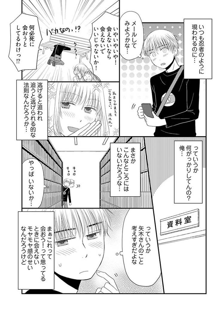 ラッキースケべられ 画像エロ漫画 ヌける無料漫画喫茶007