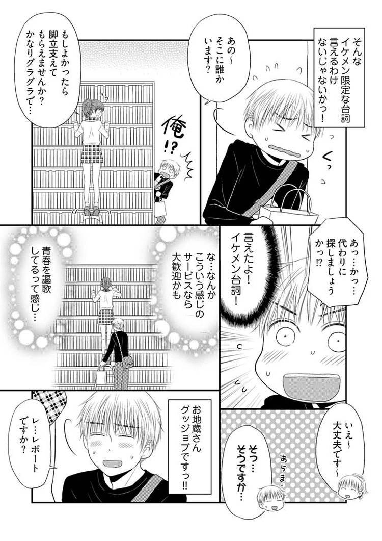 ラッキースケべられ 画像エロ漫画 ヌける無料漫画喫茶009