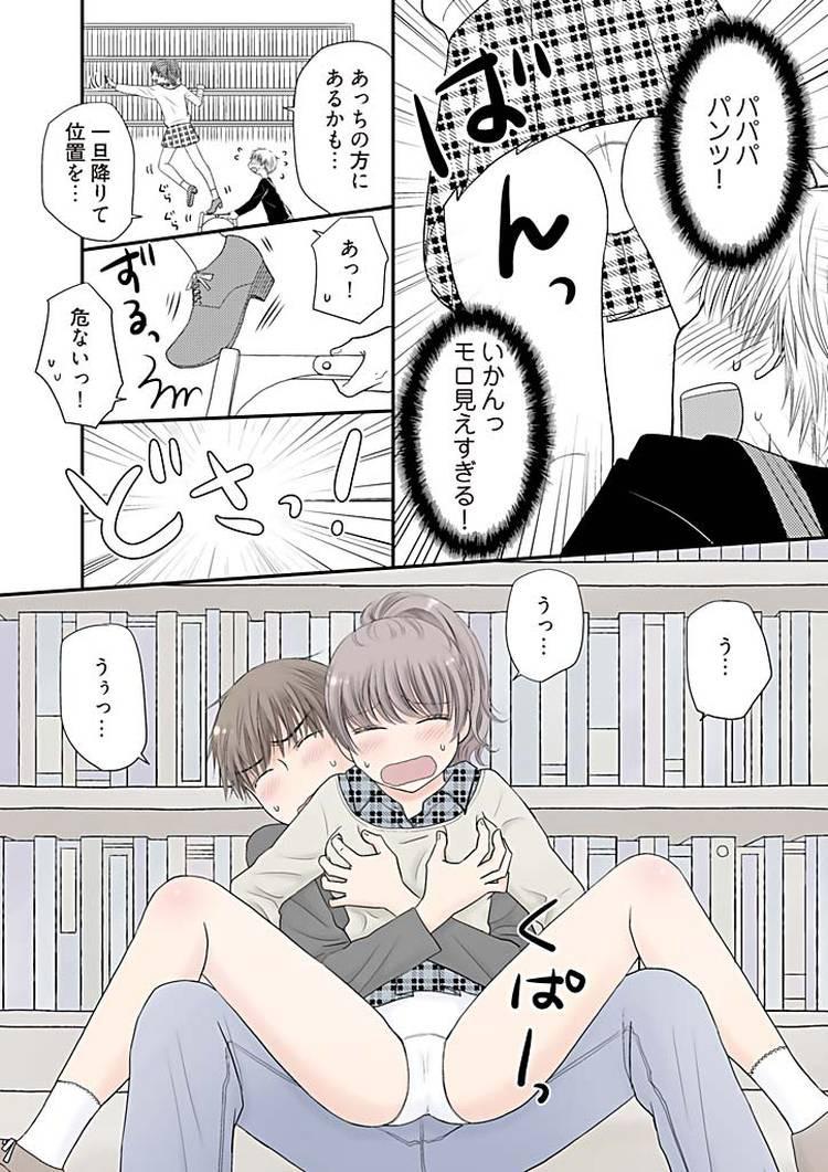 ラッキースケべられ 画像エロ漫画 ヌける無料漫画喫茶010