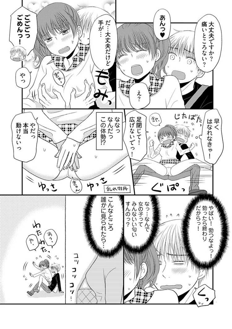 ラッキースケべられ 画像エロ漫画 ヌける無料漫画喫茶011