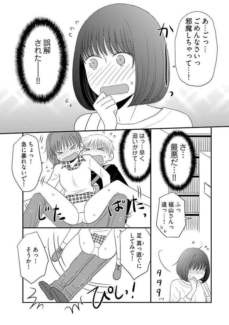 ラッキースケべられ 画像エロ漫画 ヌける無料漫画喫茶013