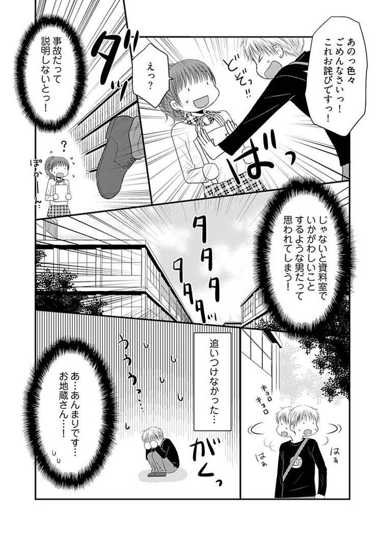 ラッキースケべられ 画像エロ漫画 ヌける無料漫画喫茶014