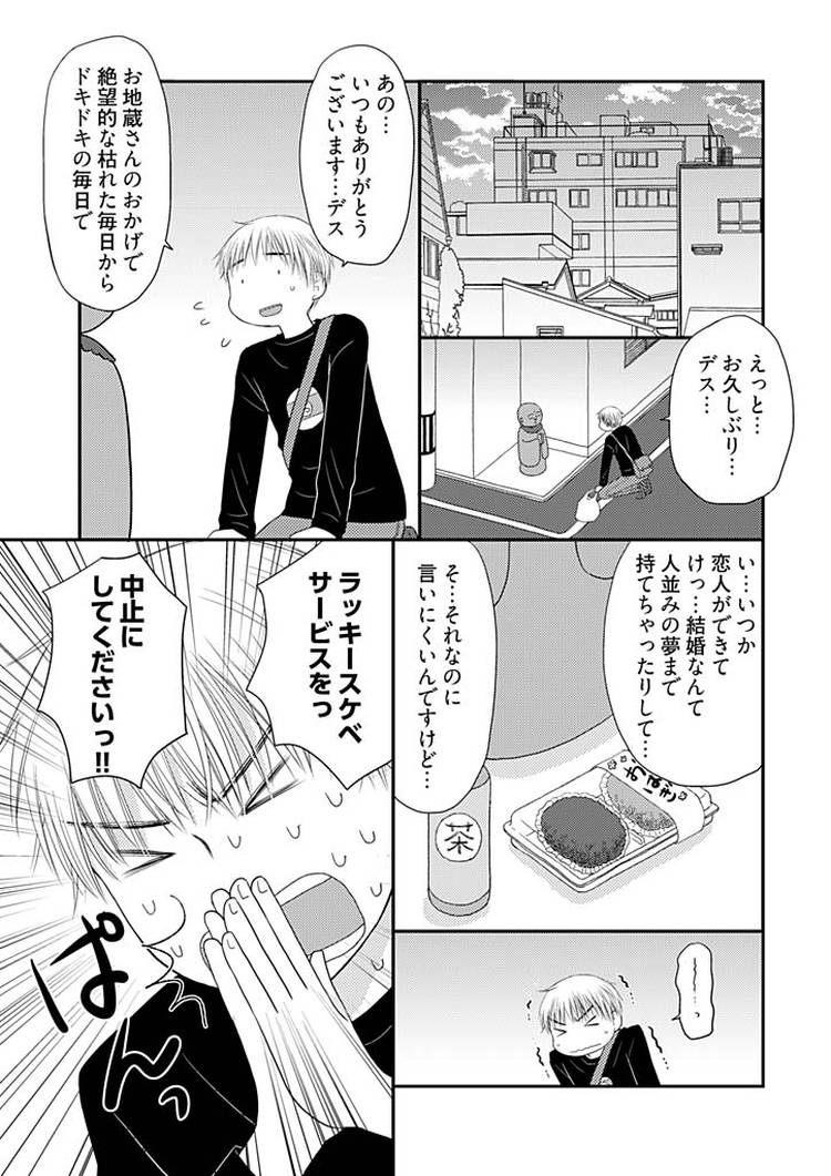ラッキースケべられ 画像エロ漫画 ヌける無料漫画喫茶015