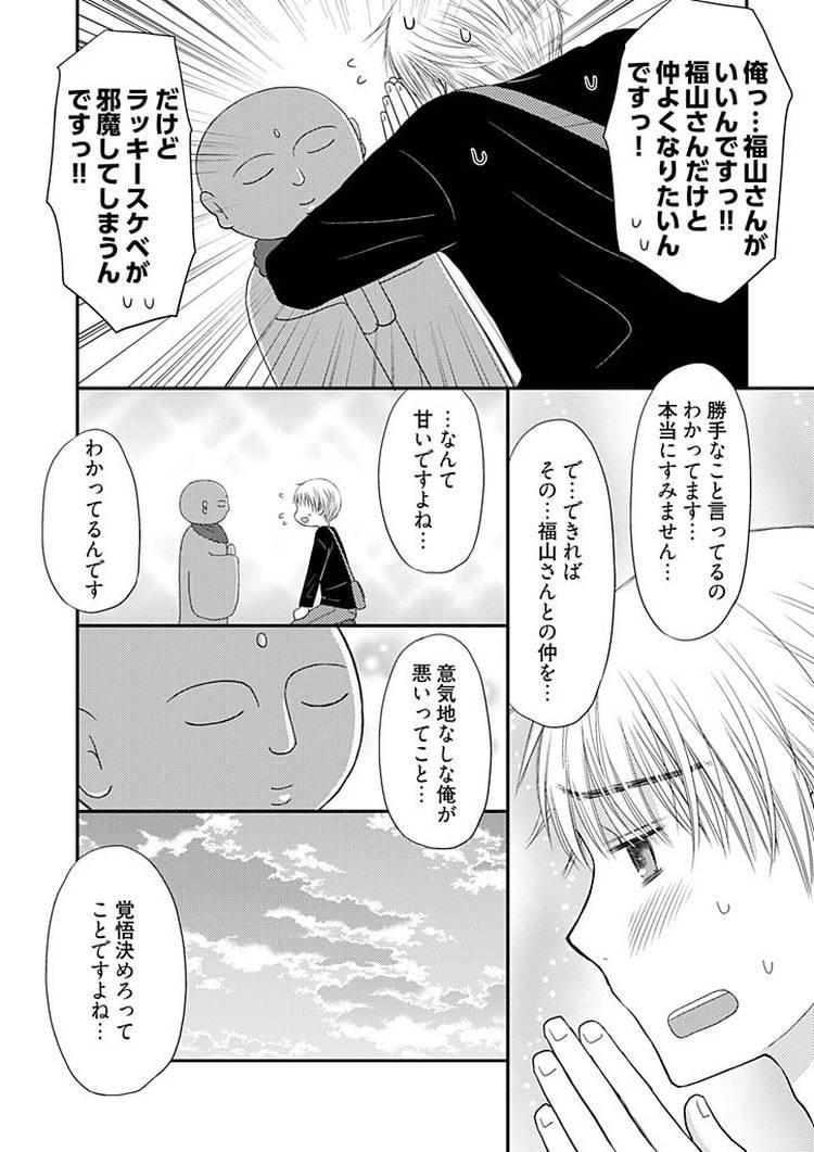 ラッキースケべられ 画像エロ漫画 ヌける無料漫画喫茶016