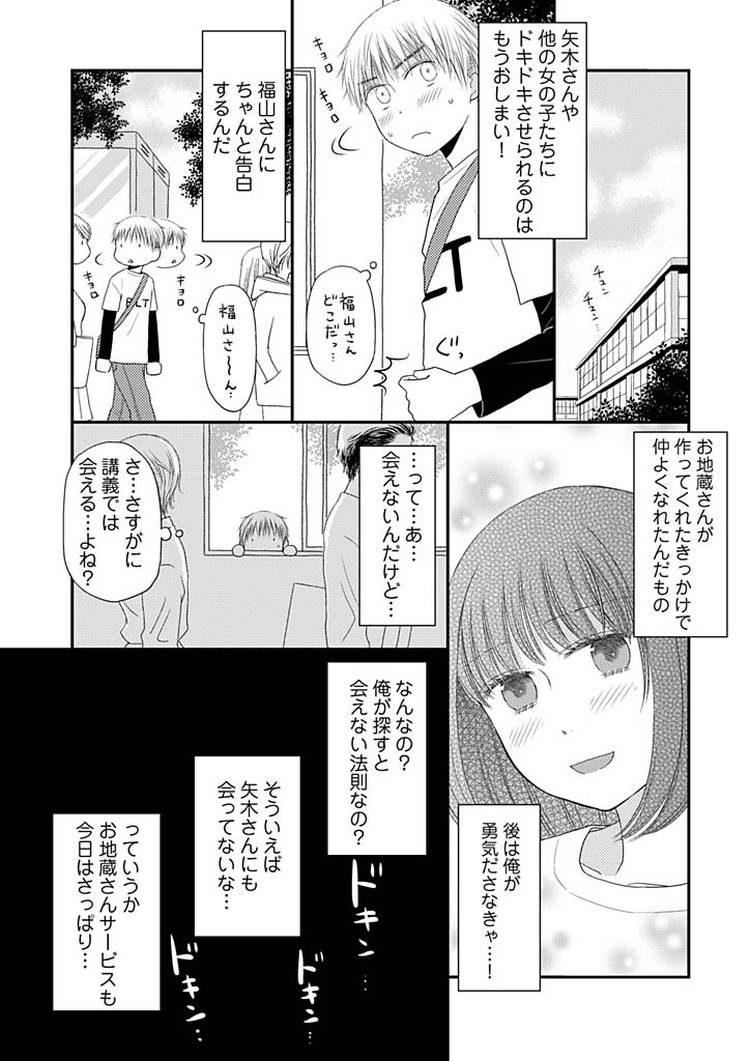 ラッキースケべられ 画像エロ漫画 ヌける無料漫画喫茶017