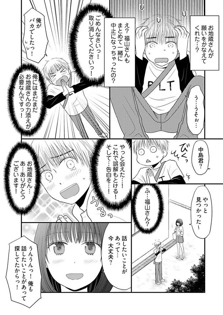 ラッキースケべられ 画像エロ漫画 ヌける無料漫画喫茶018