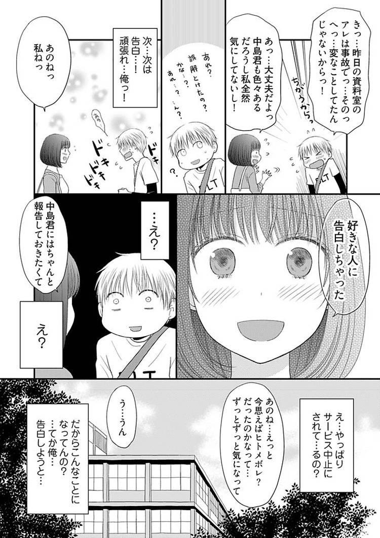ラッキースケべられ 画像エロ漫画 ヌける無料漫画喫茶019