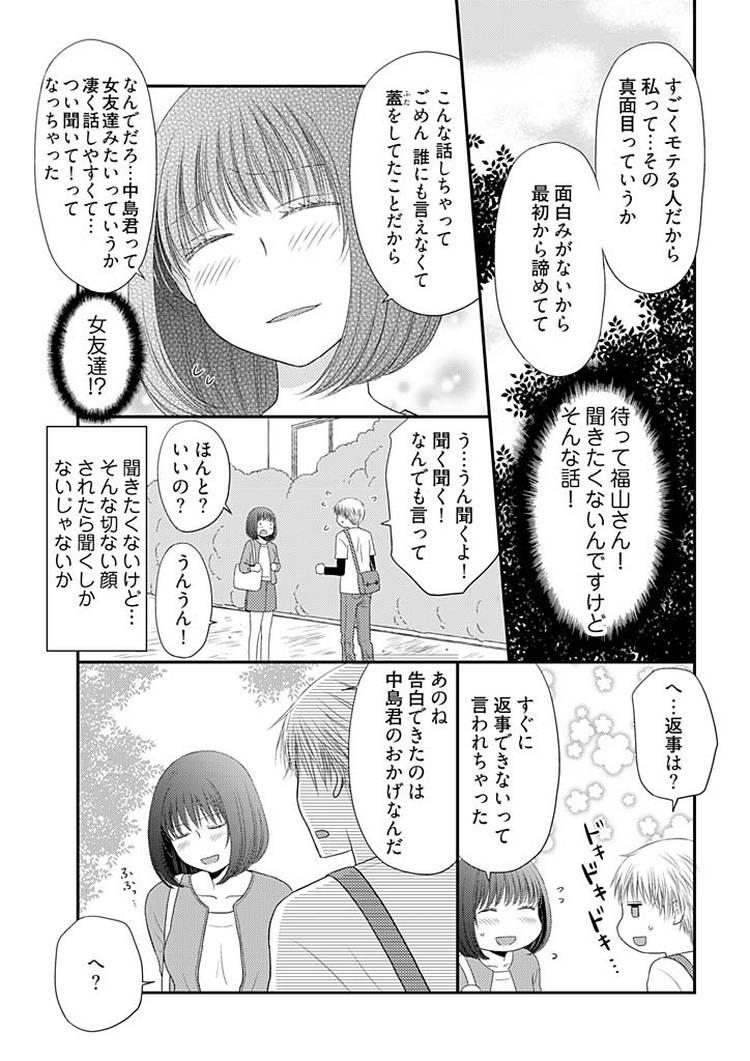 ラッキースケべられ 画像エロ漫画 ヌける無料漫画喫茶020