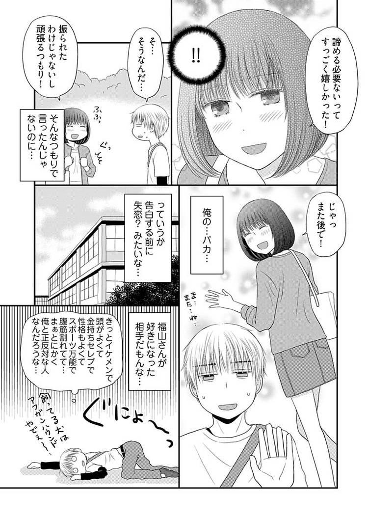 ラッキースケべられ 画像エロ漫画 ヌける無料漫画喫茶021