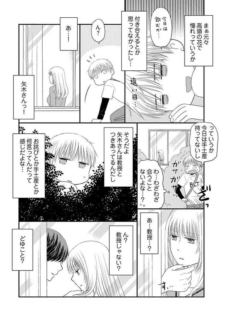 ラッキースケべられ 画像エロ漫画 ヌける無料漫画喫茶022
