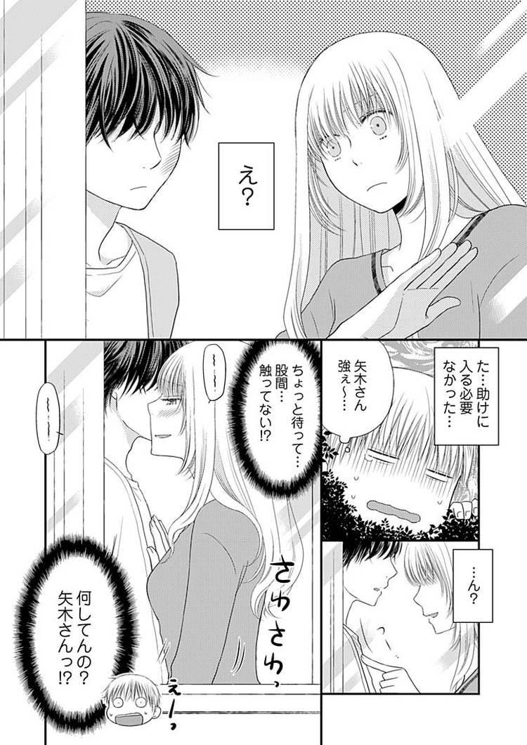 ラッキースケべられ 画像エロ漫画 ヌける無料漫画喫茶024