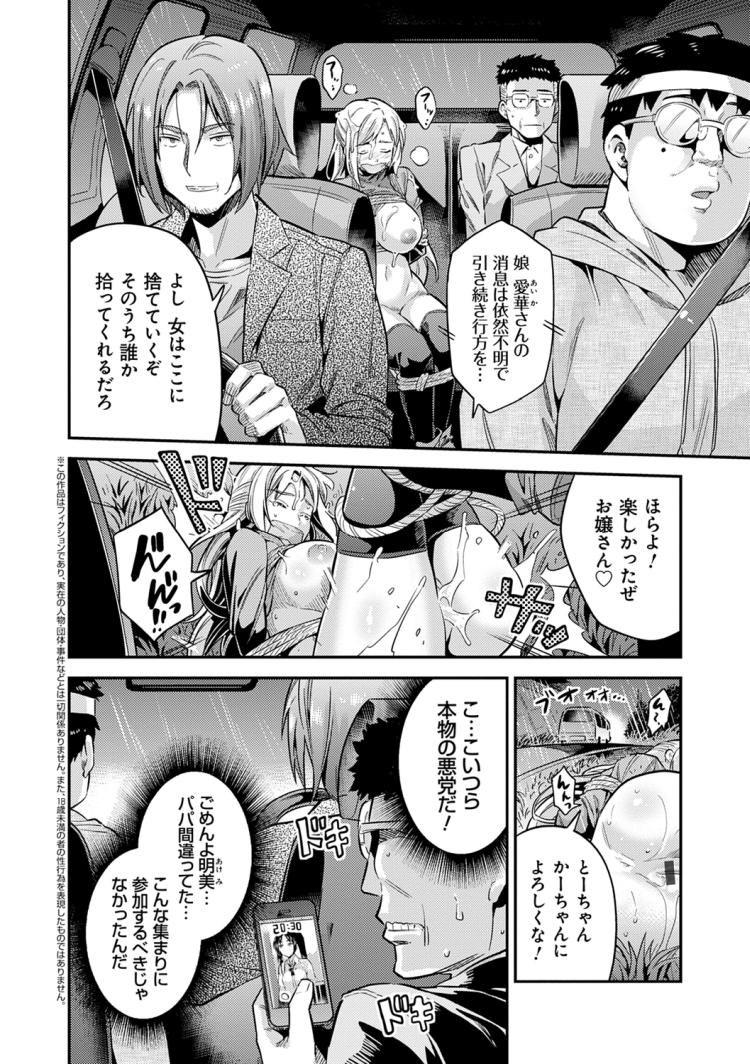 れイプ 漫画 やばいエロ漫画 ヌける無料漫画喫茶002